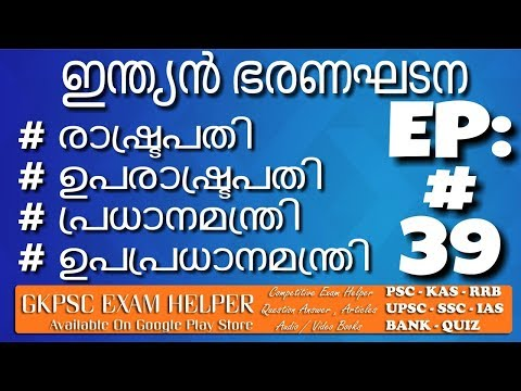 Constitution PSC  Bharanaghadana  COMPANY ASSISTANT EXAM 2018 PSC Coaching Class Malayalam#39