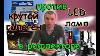 кРУТОЙ ГАЛОГЕН H7 ПРОТИВ СВЕТОДИОДНЫХ LED ЛАМП H7 / В ФАРЕ БЕЗ ЛИНЗ