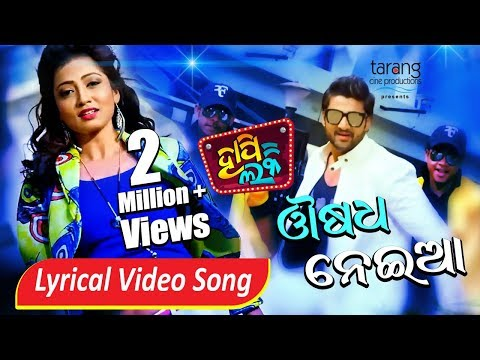 Lyrical: Osadha Nei Aa | Full Song with Lyrics | Happy Lucky Odia Film | Sambit, Sasmita