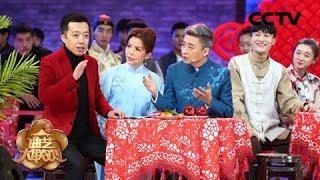 《2019新春曲艺大联欢》创新融合看曲艺,新春乐享中国年 20190206 | CCTV综艺