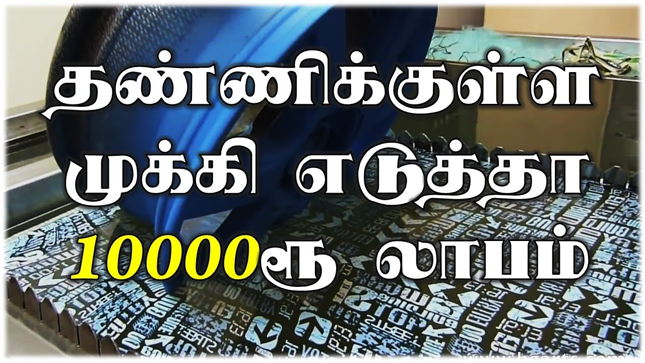 business ideas in tamil ,new business idas in tamil,, best ...