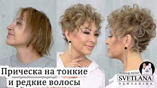 Прическа на тонкие и редкие волосы Урок 125