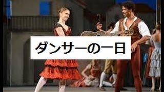 毎日忙しいダンサー。英国ロイヤル・バレエのダンサーの二人に、普段は...