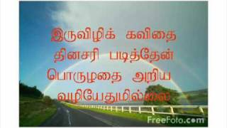 MOONGILILE PATTISAITHEN With Lyric.wmv