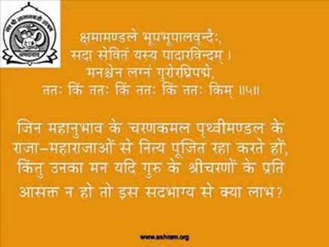 Guru Ashtakam with Meaning  YouTube