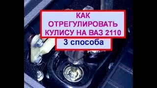 видео Как отрегулировать кулису на ваз 2112