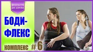 Бодифлекс: улучшаем бедра и ягодицы! Домашний комплекс № 6 с Татьяной Корнеевой