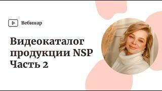 Видео-каталог продукции NSP. Часть 2. Марина Степанова. Философия З...