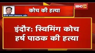 Indore Murder News: Swimming Coach Harsh Pathak की हत्या | पुराने विवाद को लेकर Rahul ने किया हमला