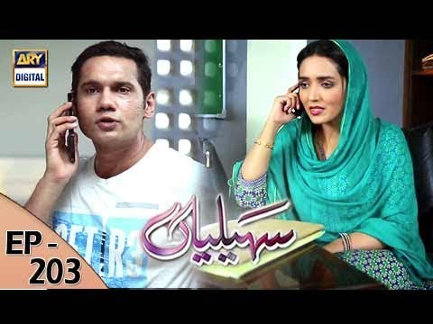 Saheliyaan Ep 203 - 10th August 2017 - ARY Digital Drama