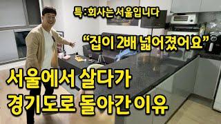 서울에서 살다가 경기도로 돌아간 이유 l 집이 2배는 …