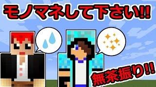 【マインクラフト】ともさんモノマネしてください【2人きりクラフトパートナー:watoさん】 thumbnail