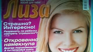Журнал Лиза - Сытно, просто, недорого
