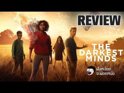 ฝังหน๋อยจะฝอยหนัง รีวิว The Darkest Minds : ดาร์กเกสท์ มายด์ส จิตทมิฬ