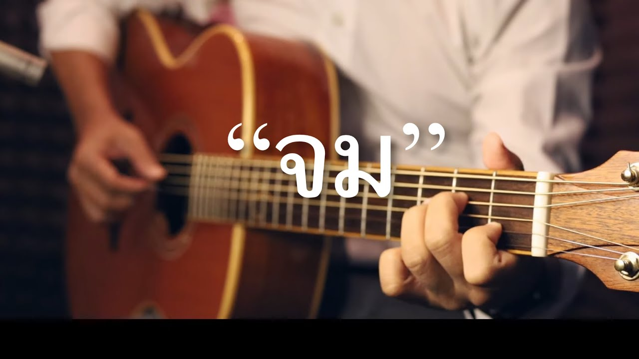 จม - Num Kala Fingerstyle Guitar Cover (Tab)