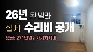 30대재테크/ 3722만원 15평 노후빌라, 실제 인테…