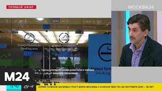 """Смотреть видео """"Прямо и сейчас"""": в российские аэропорты могут вернуть курилки - Москва 24 онлайн"""