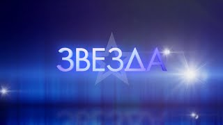 """Шоу-проект """"Звезда!""""   Выпуск №4, 2016г."""
