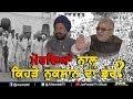 ਮੋਰਚਿਆਂ ਨਾਲ ਕਿਹੜੇ ਨੁਕਸਾਨ ਦਾ ਡਰ ?    Prime Time    Jus Punjabi