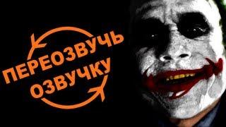 """ДЖОКЕР КИДАЕТ НА ДАЛАРЫ или """"Переозвучь озвучку"""""""