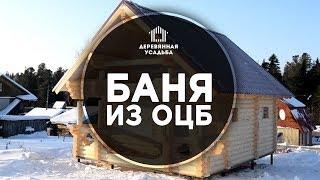 Постройка деревянной бани из оцилиндрованного бревна под ключ! Ханты-Мансийск(Ханты-Мансийск. Баня