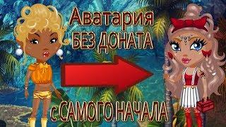 АВАТАРИЯ С САМОГО НАЧАЛА#1 |ВИСЕЧКА В АВАТАРИИ |ПОКОРЯЕТ СЕРДЦА!