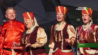 """В Брянске проходит фестиваль """"Поёт село родное"""". 17 09 19"""
