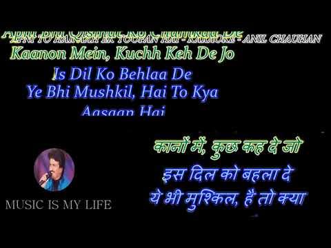 Apni To Har Aah Ek Toofan Hai-Karaoke With Scrolling Lyrics Eng. & हिंदी