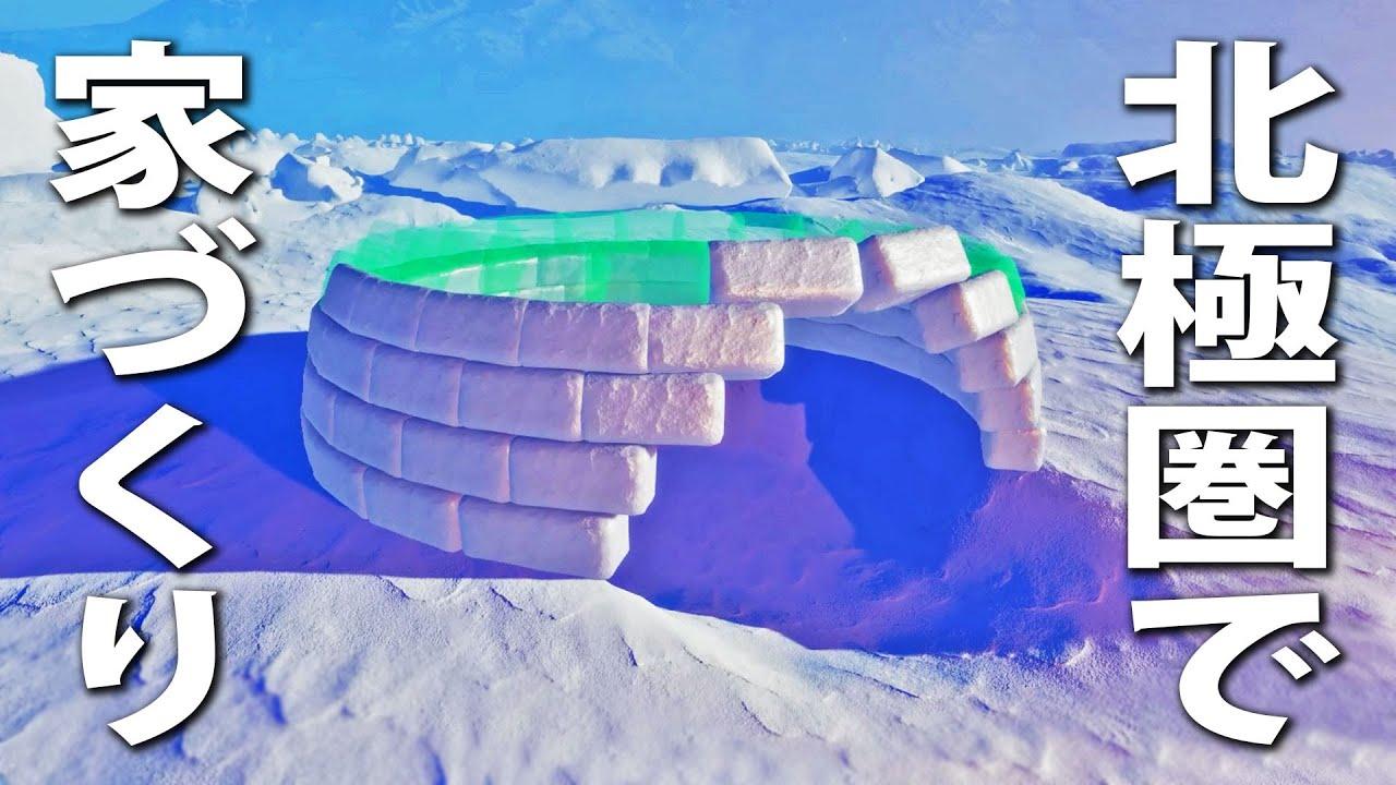【House Builder】極寒の北極圏で氷の家を作ってみた!サバイバルな家づくりシミュレーター【アフロマスク】