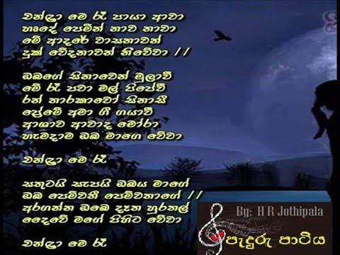 H R Jothipala Chandra Me Ra Youtube