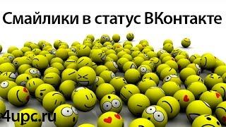 Смайлики в статус ВКонтакте