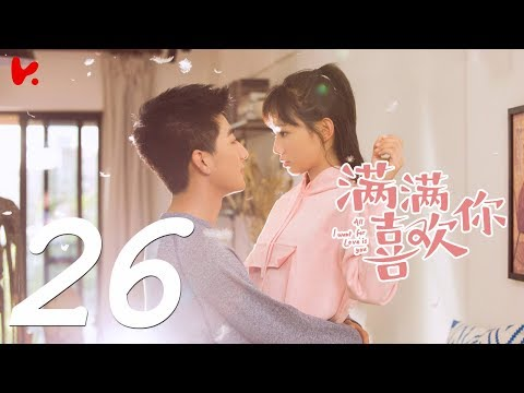 ENG SUB |《滿滿喜歡你 All I Want For Love Is You》EP26——主演:魯照華,劉昱晗,寧文彤