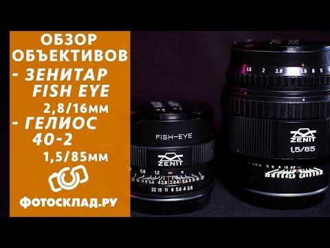 Гелиос 40-2С 85мм F/1.5 и Зенит Зенитар C 16mm F/2.8 обзор от Фотосклад.ру