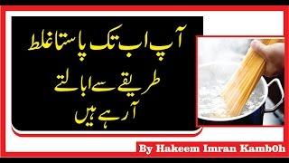 Chicken Pasta Recipe Easy Pasta Banane Ka Tarika In Urdu