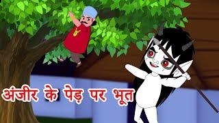अंजीर के पेड़ पर भूत - Ghost Tree - hindi kahaniya - hindi horror story