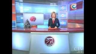 CTV.BY: Новости 24 часа 9 января 2013 в 19.30