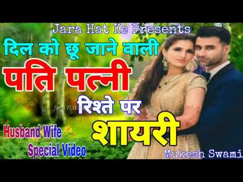 पति पत्नी शायरी   Husband Wife Shayari   Jeevansathi Shayari   Husband Wife Romantic Shayari 2020