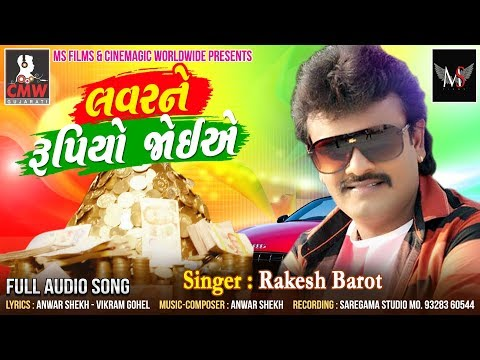 Rakesh Barot  Lover Ne Rupiyo Joie  FULL AUDIO SONG  New Gujarati DJ Song 2018  CMW Gujarati