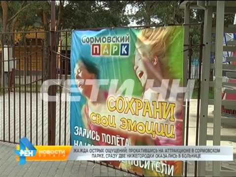 sormovskiy-park-seks
