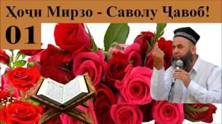Хочи Мирзо Саволу Чавоб  2017