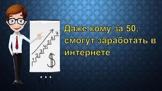 Отзыв Владимира Никулина Академии заработка в интернете, кому за 50