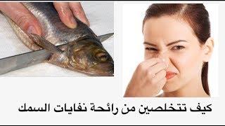 فكرة لن تستغني عنها في مطبخك/كيف تتخلصين من رائحة نفايات السمك فالمطبخ