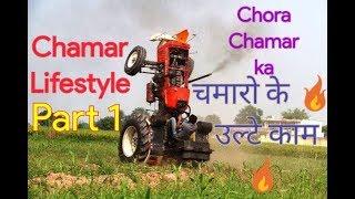 चमारो के 🔥 उल्टे काम 🔥 || Chora Chamar ka || Part 1 Chamar Lifestyle
