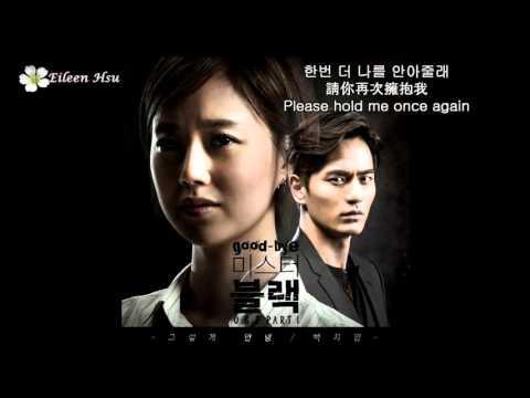 【Chn/Kor/Eng Sub中韓英字】《Goodbye Mr. Black》OST Part.1~《그렇게 안녕》(Goodbye 就這樣再見了)-백지영 (Baek Ji Young)白智榮
