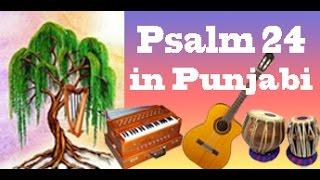 Psalm 24