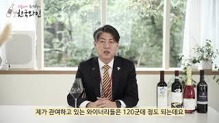 최정욱 한국와인 01 첫인사