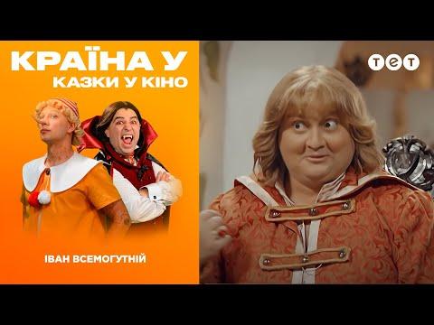 Сказки У. Кино. Иван Всемогущий