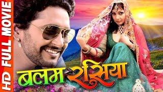 Balam Rasiya | Superhit Full Bhojpuri Movie | Yash Mishra