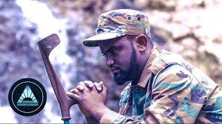 Zemenu Nega (ኩዚ) - Lingerish   ልንገርሽ - Ethiopian Music 2018