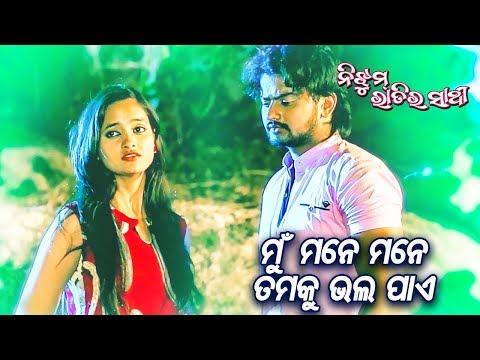 Best Romantic Scene - Mun Mane Mane Tamaku Bhala Paye | New Odia Film - Nijhum Ratira Sathi